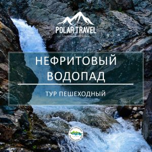 Нефритовый водопад, Полярный Урал
