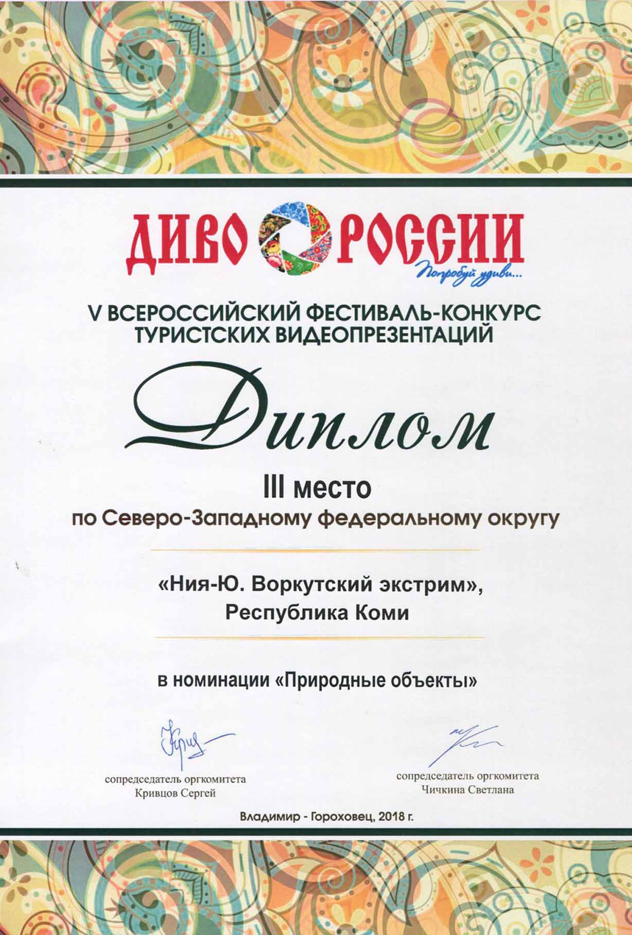 Диво России, Воркутинский Экстрим
