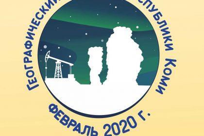 Географический диктант Республики Коми